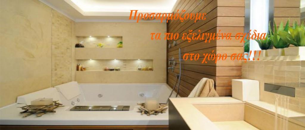 Ανακαίνιση μπάνιου – Χαλκίδα
